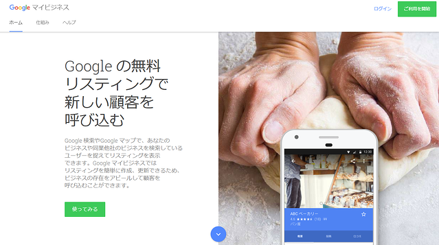 マイビジネス登録画面.png