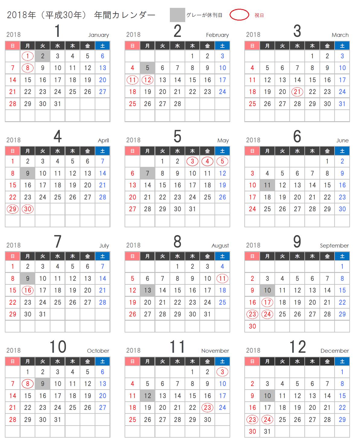 休刊日カレンダー-1