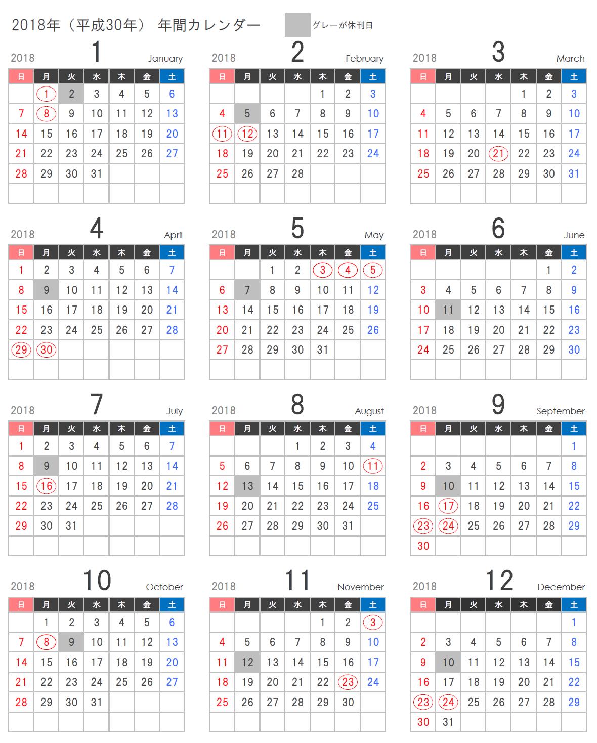 休刊日カレンダー.png