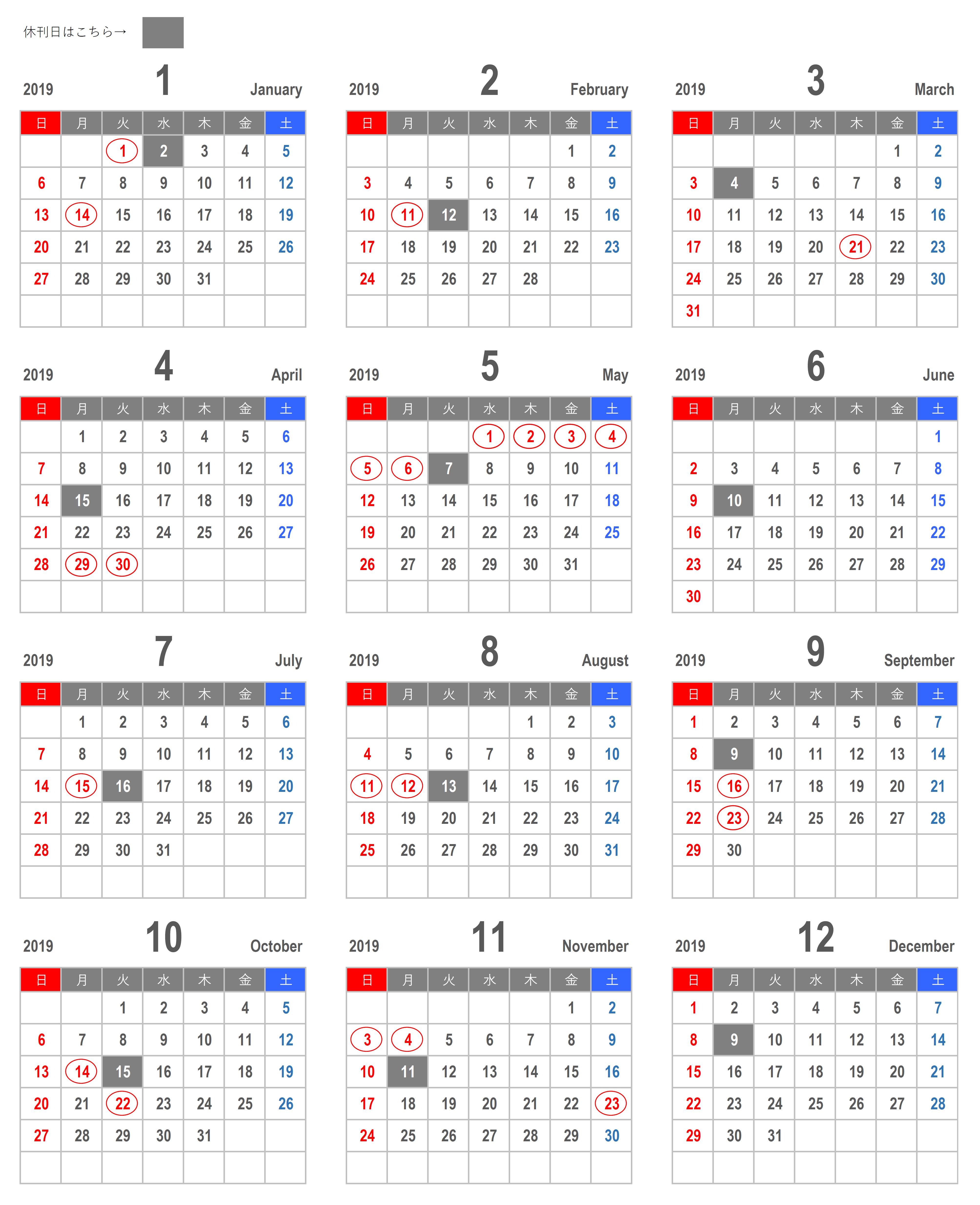 休刊日カレンダー2019