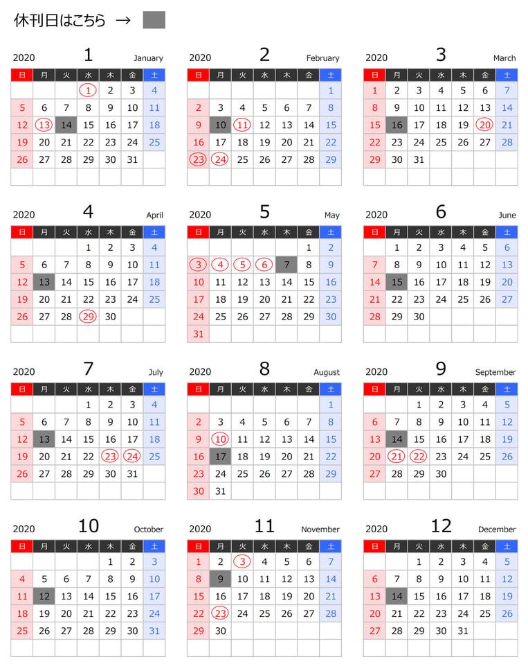 休刊日カレンダー2020