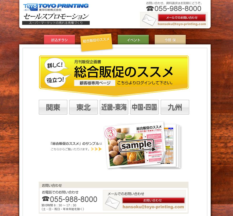 東洋印刷_版カレ.png