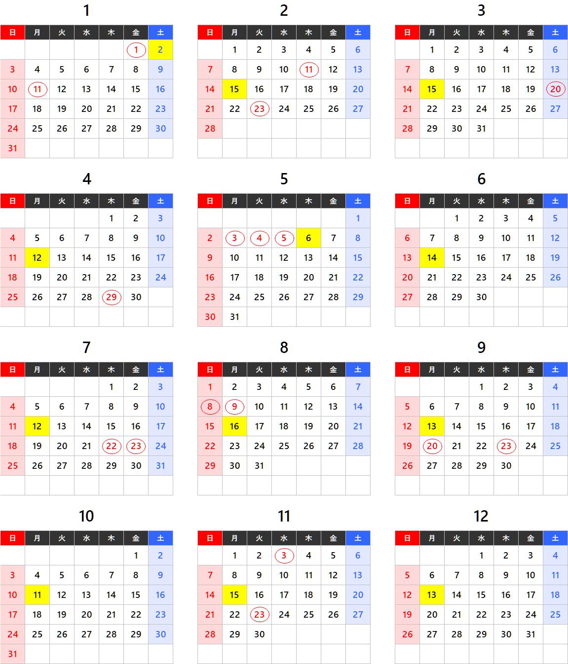 2021年休刊日カレンダー画像