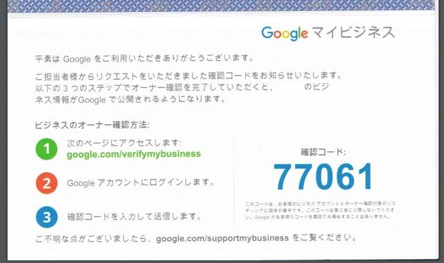 Googleからのコード郵送物.png