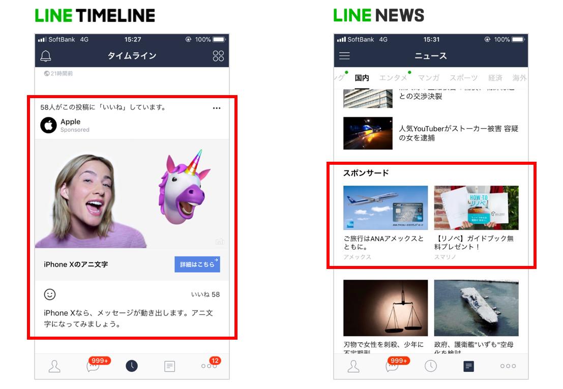 LINEアド広告.png
