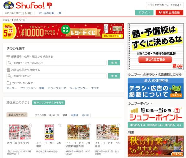 Shufoo!_PC_top_20180926