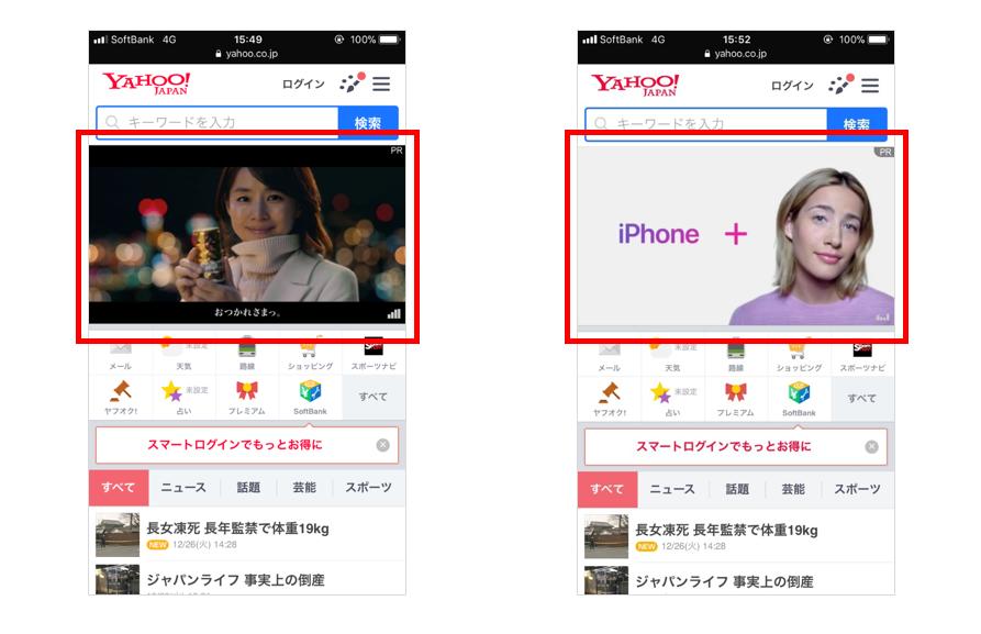 Yahoo!スマートフォン版ブランドパネル.png
