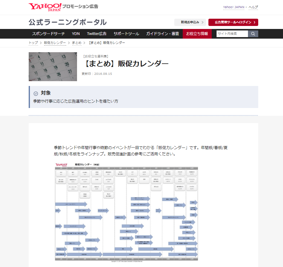 Yahoo_版カレ.png