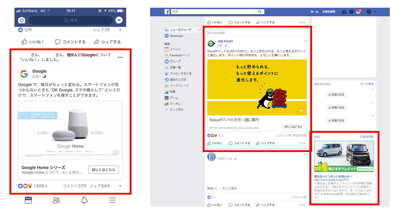 facebookリンクアド.png