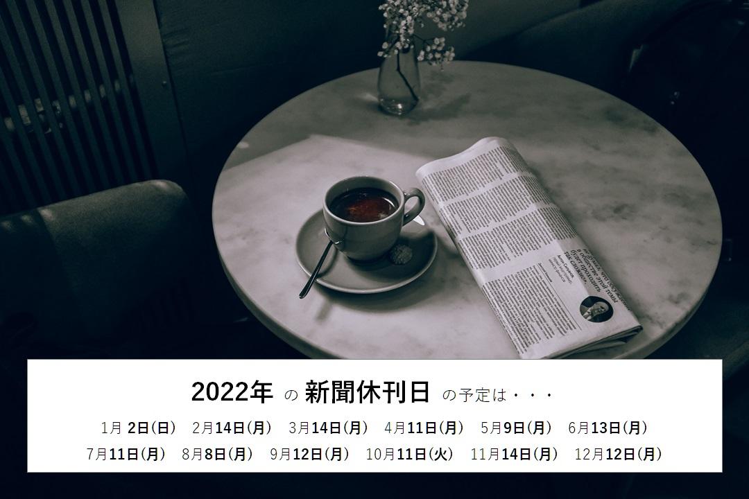 2022年の新聞休刊日