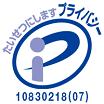 オリコミサービス取得のPマーク認定画像